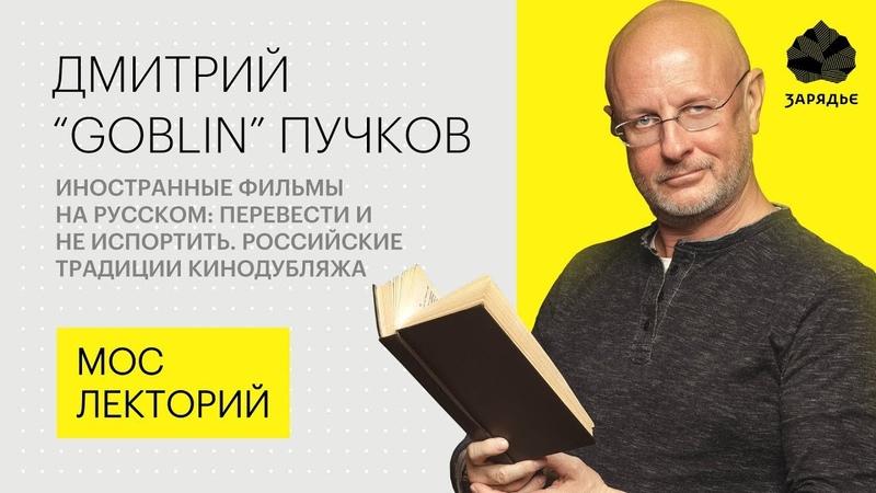 Дмитрий Goblin Пучков о плохом и хорошем переводе иностранных фильмов Лекция