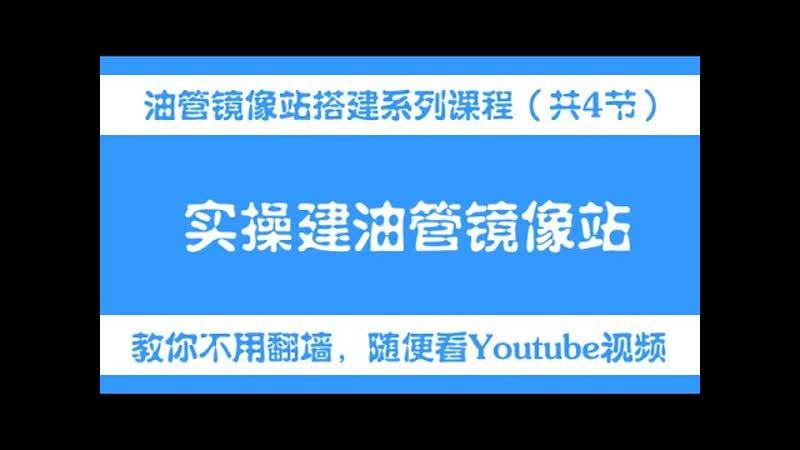 第三课:实战利用谷歌提供的Youtube API接口,配合you2php源码搭建youtube镜像站,这样在国内不用翻墙也能看油管视频了!