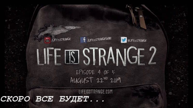 Life is strange 2 эпизод 4 Путешествие в одиночку