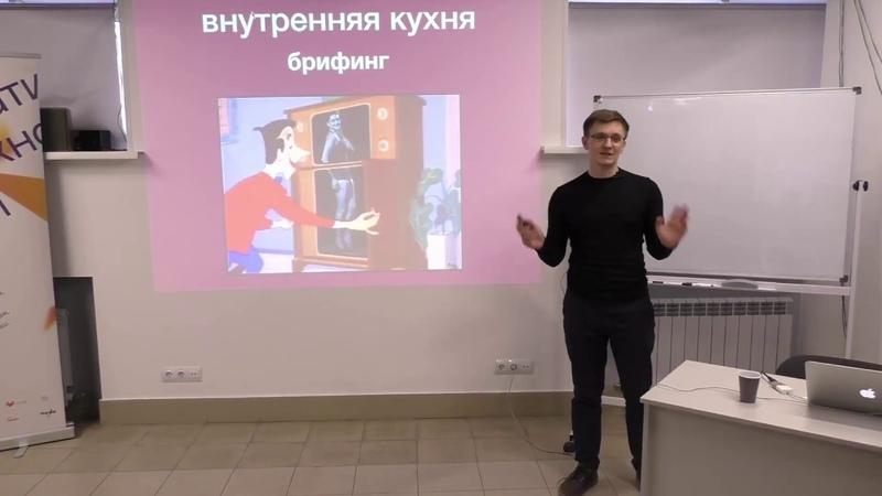 Данил Снитко и Владимир Завертайлов — «Как управлять творческими людьми» | PM Meetup 3