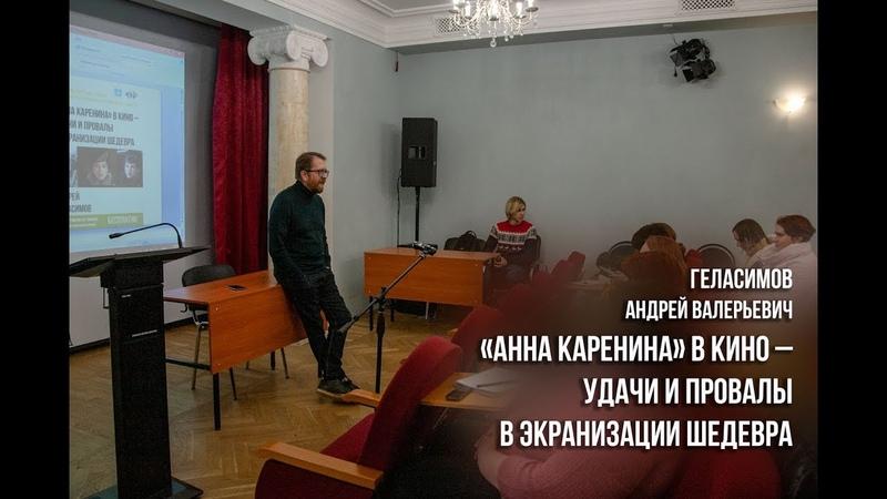 «Анна Каренина» в кино – удачи и провалы в экранизации шедевра (Геласимов Андрей Валерьевич)