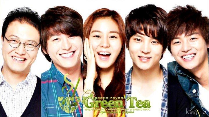 GREEN TEA Братья Очжаккё e10