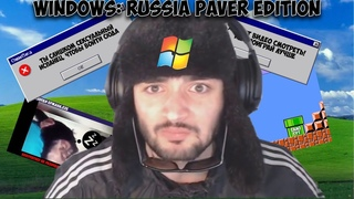WINDOWS: RUSSIA PAVER EDITION