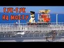 Крымский мост18.08.2019 На Ж/Д мосту работает техника .строители и водолазы Супер красивые кадры