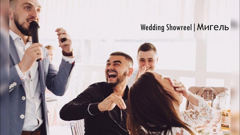 Wedding Showreel Свадебный Ведущий Мигель Видео визитка МигельАрутюнян Веселыйинтервьюер