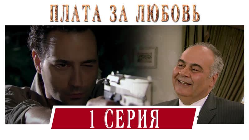 Турецкий сериал Плата за любовь Aşkın Bedeli 1 серия русская озвучка