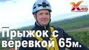 Прыжок с веревкой 65м в Туле RJ Никуличев Святослав