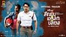 Sivappu Manjal Pachai Official Trailer Siddharth G V Prakash Kumar Sasi Siddhu Kumar