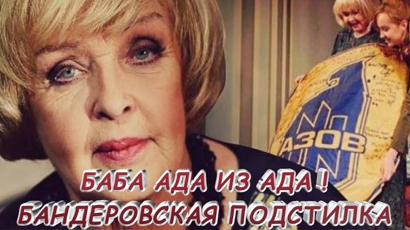 БАНДЕРОВСКАЯ ШИЗОФРЕНИЯ ! Ада Роговцева призвала Украину изолироваться от россиян
