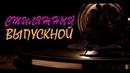 Выпускной ✅«Антошка» г.Макеевка 😊29 мая 2019 года 😃