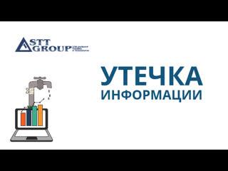 Утечка информации i лекция от специалистов stt group