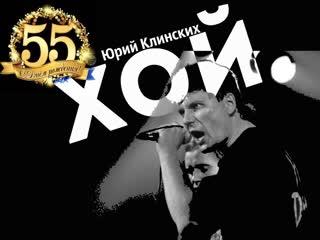 В ЭТОТ ДЕНЬ РОДИЛИ МЕНЯ НА СВЕТ!!!!В ЭТОТ ДЕНЬ С ИГОЛОЧКИ Я ОДЕТ!!!(Юрий Николаевич Клинских (ХОЙ))