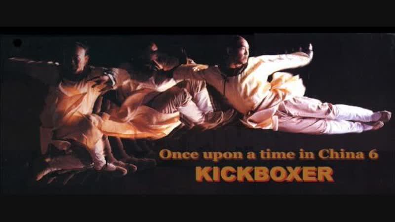 Кикбоксер / Удар ногой / Kickboxer / Once Upon a Chinese Hero / Huang Fei-Hong zhi gui jiao qi (1993)