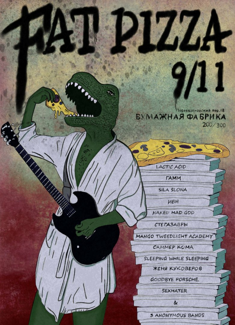 Афиша Москва FAT PIZZA 9/11
