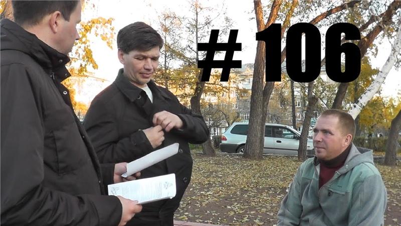 Трезвые Дворы. Братск. выпуск № 106