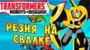 Трансформеры Роботы под Прикрытием Transformers Robots in Disguise - ч.1 - Резня на Свалке