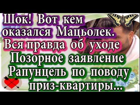 Дом 2 новости 18 января (эфир 24.01.20) Вот кем оказался Мацьолек. Вся правда про уход