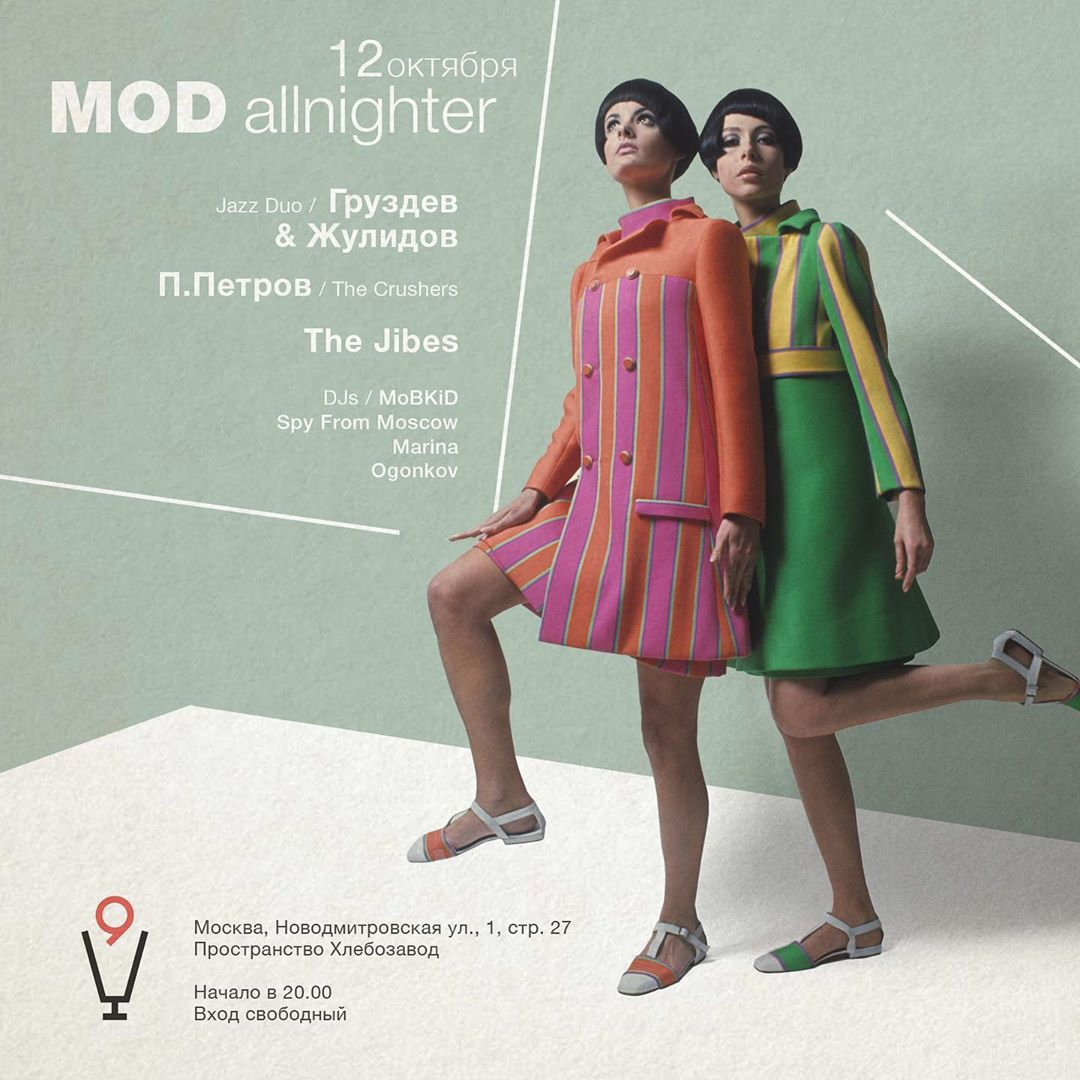 12.10 MOSCOW MOD ALLNIGHTER