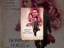 Ночной поезд до Лиссабона (2012) триллер, детектив, пятница,📽 фильмы, выбор, кино, приколы, топ, кинопоиск