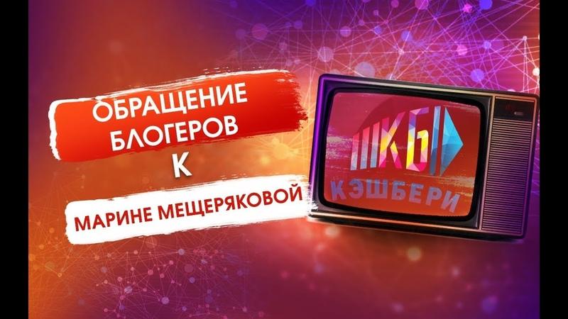 Ответ Марине Мещеряковой от блогеров Кэшбери