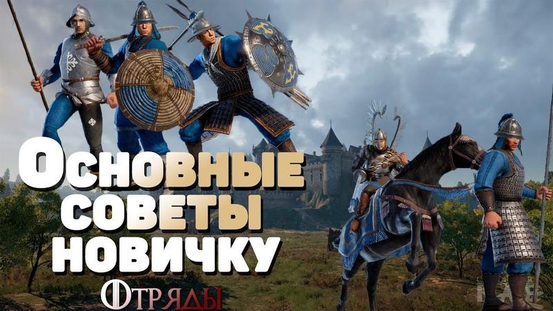 Основные Советы Новичку. Отряды ближнего боя.