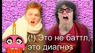 Дегенеративный Рэп-Баттл - Гей С Синдромом Туретта против Злобной Сучьей Бабульки (+ Русские Субтитры)