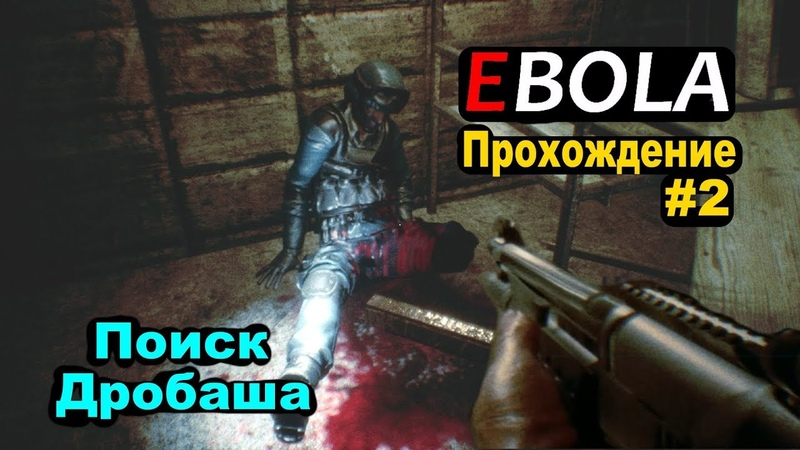 EBOLA 💥 Прохождение 2 💥Поиски дробовика
