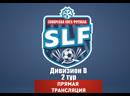 Онлайн трансляция SLF. Дивизион B 2 тур VI сезон 2019