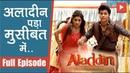 Aladdin Naam Toh Suna Hoga Serial 8th April Full Episode On Location Shoot
