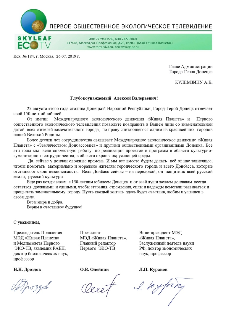 Руководство МЭД «Живая Планета» и Первого ЭКО-ТВ г. Москвы поздравляют дончан с Днем города