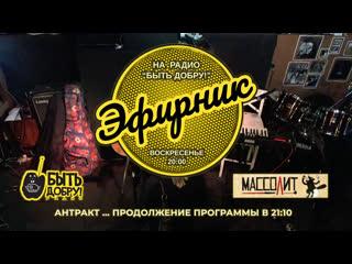 """Михаил Башаков   Эфирник радио """"Быть Добру!""""   Массолит"""
