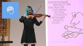 15x4 - 15 минут про мозг и музыку