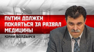 Юрий Болдырев: Путин должен покаяться