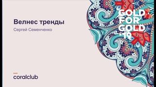 Тренды мировой welness индустрии. Октябрь 2019, ЗДЗ, Сергей Семенченко.