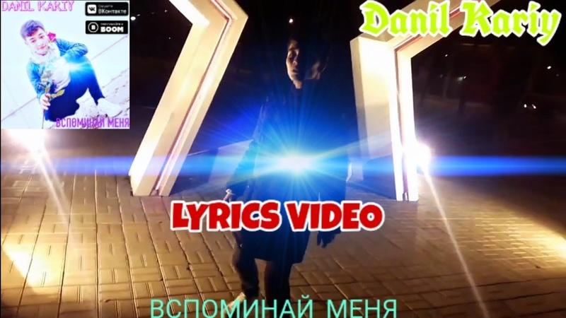 Danil Kariy Вспоминай меня Премьера Lyrics video 2019