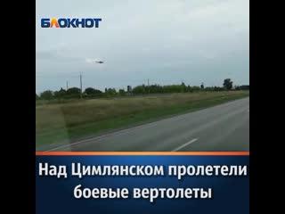 Полет группы ударных вертолетов над Цимлянском попал на видео