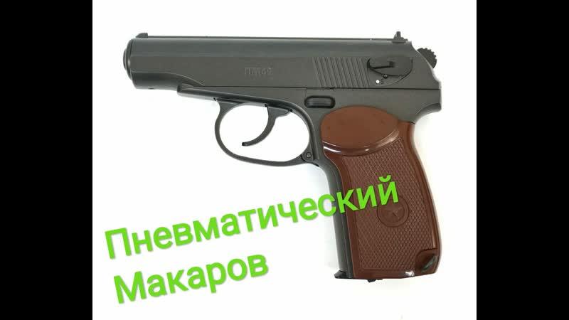 Аналог Макарова,пневматический пистолет ПМ-Borner