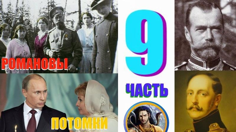 Романовых точно не расстреляли. Путин и его начальники, часть 9