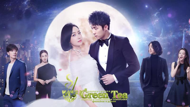 GREEN TEA Лунь