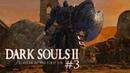Прохождение Dark Souls 2: Scholar of the First Sin — Часть 3: БОСС: ПРЕСЛЕДОВАТЕЛЬ