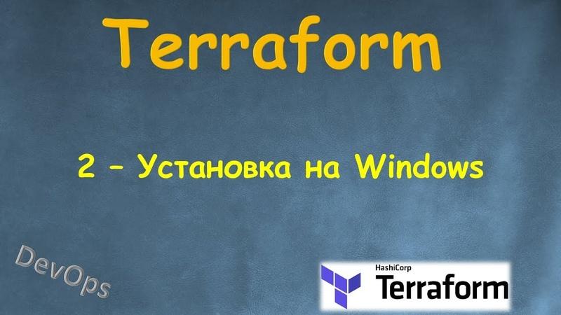 2 Terraform Установка на Windows