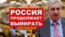 Россия вымирает результат политики антинародной власти в стране RTN