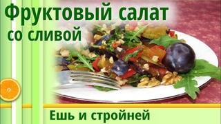 Фруктовый салат для похудения: Сливовый салат.  Полезный перекус из фруктов – отдельный прием пищи