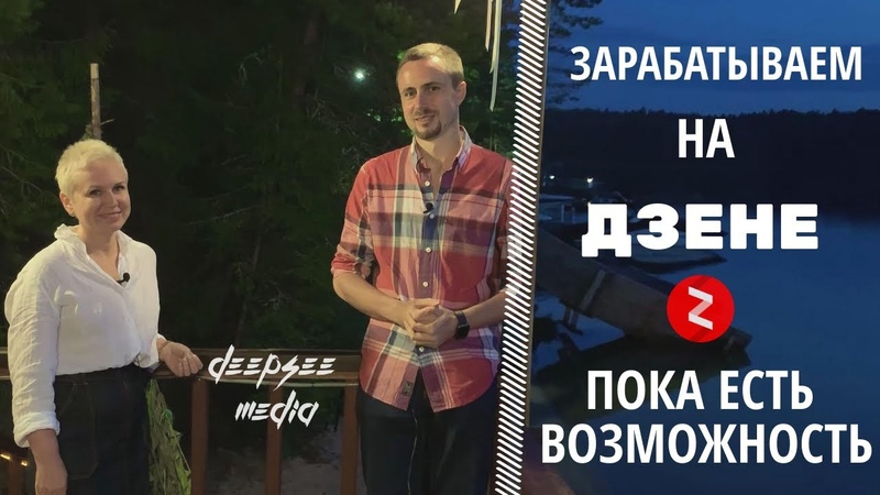 Заработок 400 000 р в месяц на контенте для Яндекс Дзен на 40 ка проектах Ольга Любимцева