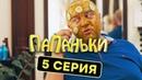 Папаньки 5 серия 1 сезон Комедия Сериал 2018 ЮМОР ICTV