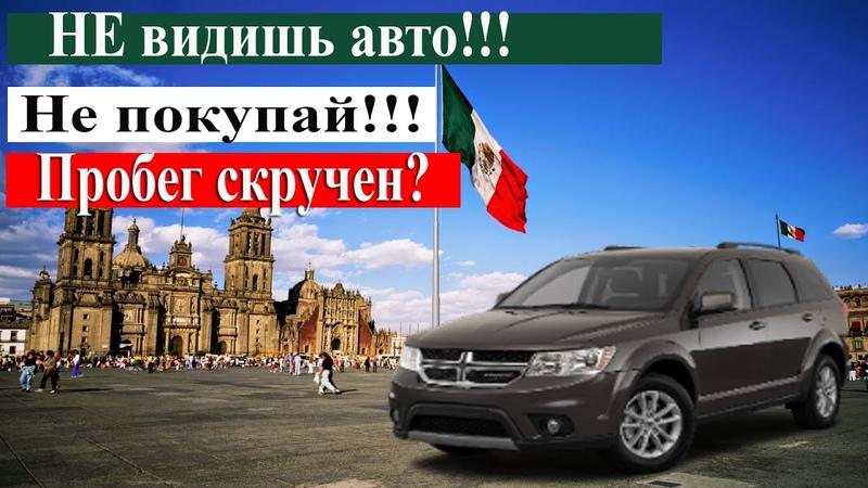 Додж Джорни прибыл из Мексики Ищем истинный пробег OffGear Dodge Journey