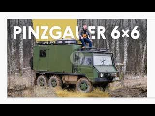 Самый крутой вездеход в мире pinzgauer 712 (тест и история)