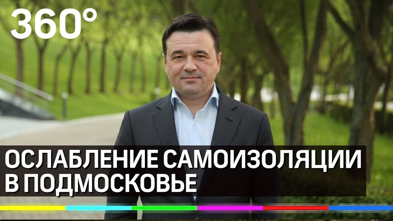 Гулять можно Андрей Воробьёв об открытии парков МФЦ и магазинов в Подмосковье