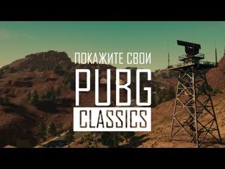 Pubg classics: видео подписчиков