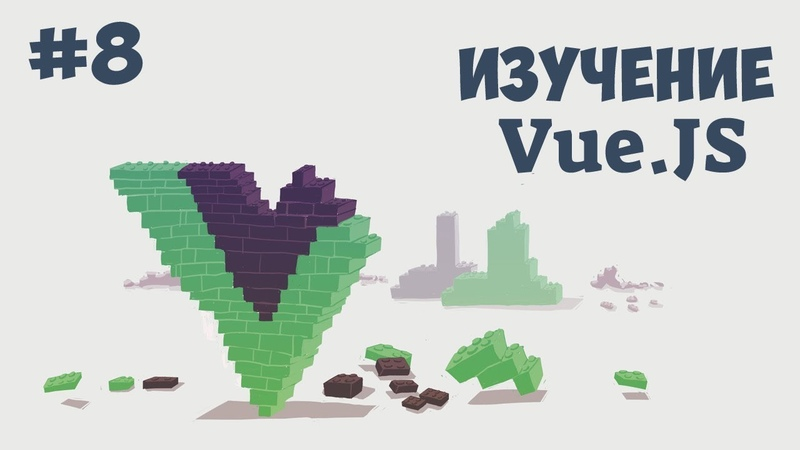 Vue.js для начинающих / Урок 8 - Компоненты и .vue файлы